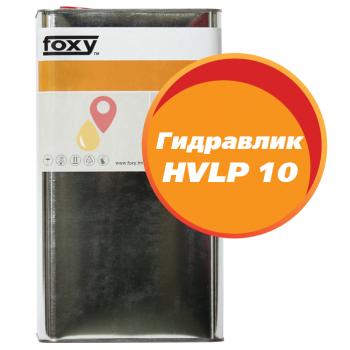 Масло Гидравлик HVLP 10 FOXY (5 литров)