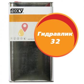 Масло Гидравлик 32 FOXY (5 литров)