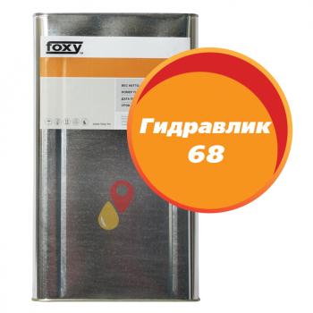 Масло Гидравлик 68 FOXY (20 литров)