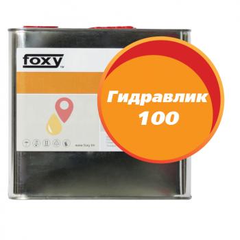 Масло Гидравлик 100 FOXY (10 литров)