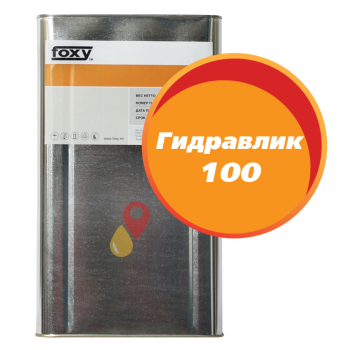 Масло Гидравлик 100 FOXY (20 литров)