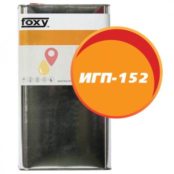 Масло ИГП-152 (5 литров)