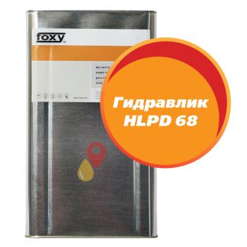 Масло Гидравлик HLPD 68 FOXY (20 литров)