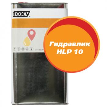 Масло Гидравлик HLP 10 FOXY (5 литров)
