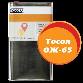 Тосол ОЖ-65 (5 литров)