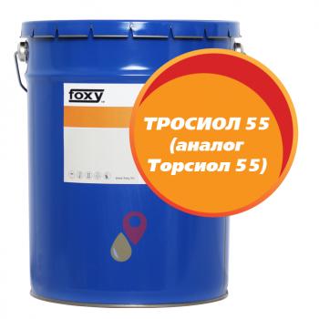 ТРОСИОЛ 55 (аналог Торсиол 55) (17,5 кг)