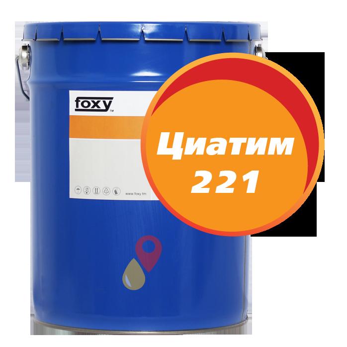 Циатим 221 состав и свойства