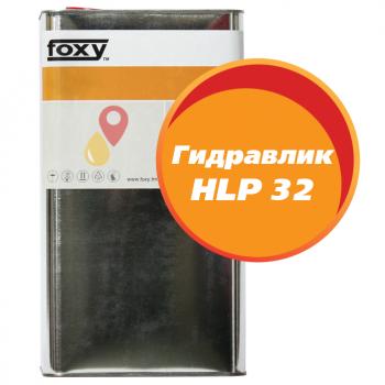 Масло Гидравлик HLP 32 FOXY (5 литров)